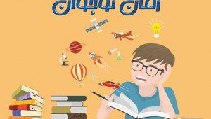 بهترین انتشارات رمان نوجوان کدام است؟