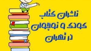 بهترین ناشران کتاب کودک و نوجوان در تهران