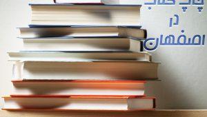 بهترین انتشارات چاپ کتاب در اصفهان هر نویسنده ای که تمایل به چاپ کتاب خود داشته باشد مایل است تمام مراحل چاپ کتاب خود را به بهترین های انتشارات چاپ کتاب در اصفهان و یا انتشاراتی نظیر سایت کتابستان بسپرد تا بهترین نتیجه ی ممکن را از انتشار کتاب خود بگیرد. بر همین اساس است که نویسندگان برای خود معیارهایی در نظر می گیرند که برخی از این معیارها به صورت مشترک برای گزیده کردن تمام مراکز چاپ کتاب یکسان است. هر نویسنده ای در انتخاب مرکز چاپ کتاب مورد نظر خود به عنوان مجموعه ای که مایل به همکاری با آن ها می باشد، بهترین شرایط ممکن که برای چاپ و نشر کتاب وجود دارد را در نظر می گیرد. دو معیار فوق العاده مهمی که بسیار دارای اهمیت می باشند عبارت هستند از: • کیفیت چاپ کتاب • هزینه های چاپ کتاب انتشارات چاپ کتاب در اصفهان با بهترین شرایط انتشارات چاپ کتاب در اصفهان با کیفیت عالی به دلیل برخورداری انتشارات چاپ کتاب در اصفهان از کارکنانی متخصص و دستگاه هایی جدید و استاندارد، کتاب هایی که چاپ می شوند دارای کیفیت بسیار بالایی هستند. نویسندگان با اطمینان از این که اثر آن ها بدون وجود کوچک ترین اشکالی در هر یک از بخش های انتشار کتاب به چاپ می رسند، می توانند آثار خود را در اختیار این انتشارات قرار بدهند. علاوه بر این، کارشناس های هر بخش با کنترل تمام فعالیت ها مانع از بروز کوچک ترین ایراد در روند چاپ کتاب می شوند. انتشارات چاپ کتاب در اصفهان با بهترین قیمت با توجه به انعطافی که در مدیریت انتشارات چاپ کتاب در اصفهان وجود دارد و علاوه بر این، به دلیل وجود خدمات متنوعی که برای چاپ کتاب نویسندگان در اختیار آن ها قرار می گیرد، هر نویسنده می تواند با در نظر گرفتن شرایط خود خدماتی ارزان تر را انتخاب کند. در واقع یکی از مهم ترین مزایای چاپ کتاب در این مجموعه های فرهنگی برخورداری از امکان مدیریت تمام هزینه ها بر اساس توان هر نویسنده است.