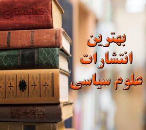 انتخاب بهترین انتشارات علوم سیاسی