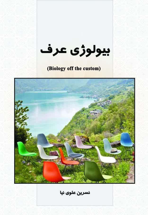 کتاب بیولوژی عرف منتشر شد.