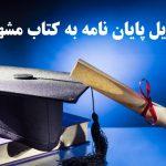 تبدیل پایان نامه به کتاب مشهد با بهترین شرایط
