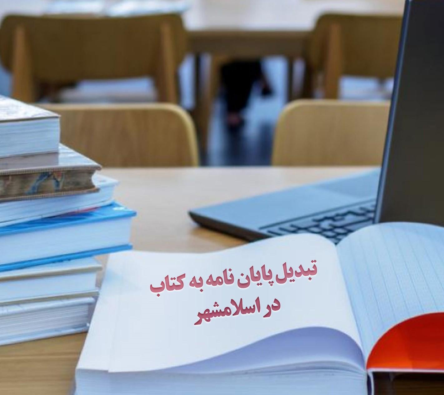 تبدیل پایان نامه به کتاب در اسلامشهر با بهترین شرایط