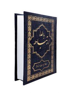 خرید کتاب ارتباط با خدا اصفهان برای همه