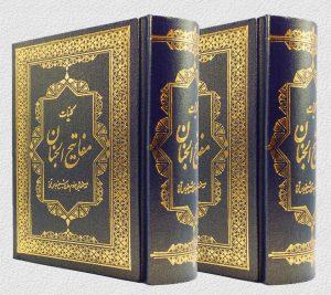 فروش کتاب دعا در اصفهان با بهترین خدمات