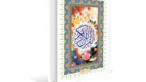 خرید کتاب قرآن کریم با خط عثمان طه با بهترین خدمات
