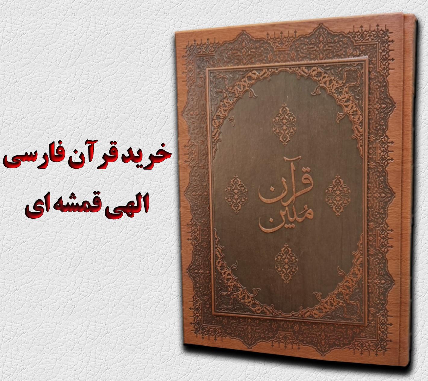 خرید قرآن فارسی الهی قمشه ای با شرایط عالی